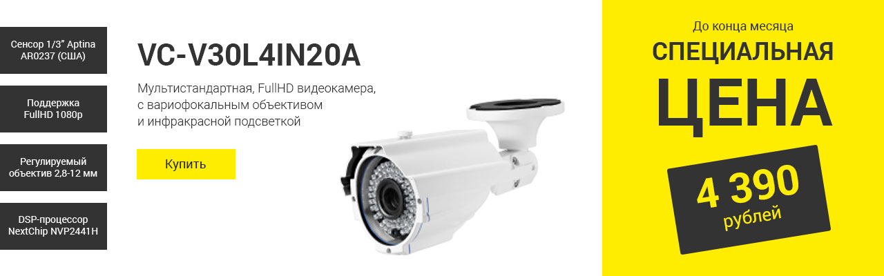 VC-V30L4IN20A